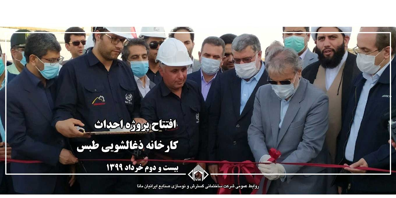 افتتاح رسمی پروژه ذغالشویی طبس