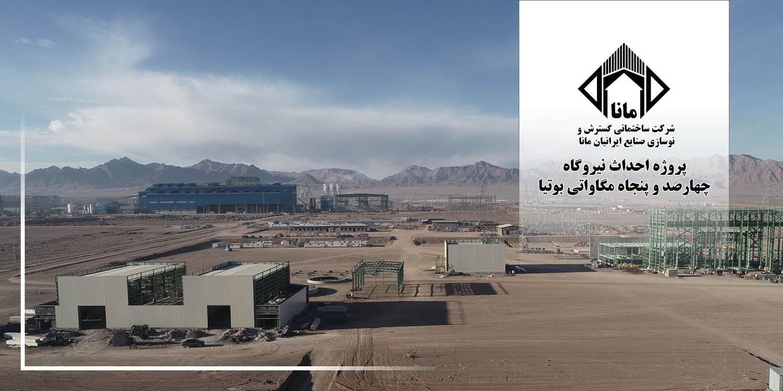 اسلاید نیروگاه بوتیا
