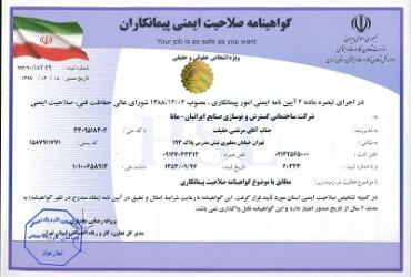 تمدید گواهینامه صلاحیت ایمنی پیمانکاری شرکت ساختمانی گسترش و نوسازی صنایع ایرانیان مانا
